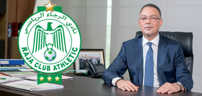 الجامعة الملكية المغربية ترفع منع التعاقدات على الرجاء الرياضي